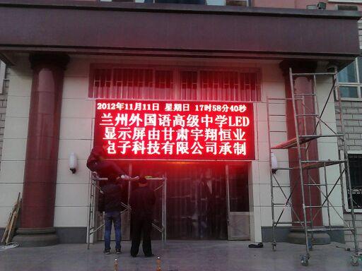 新万博官网外国语中学室外LED屏