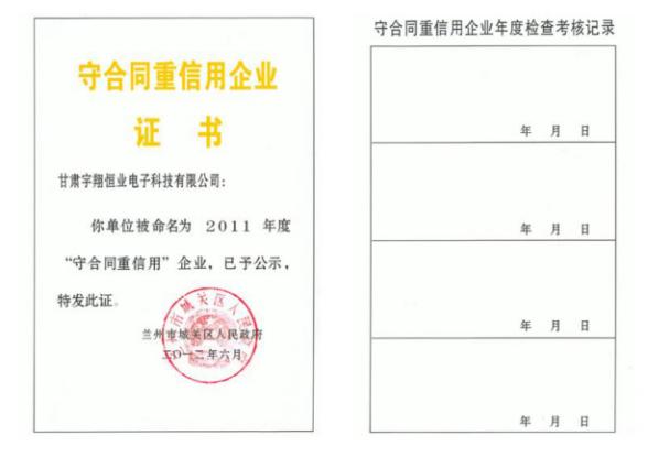 2011年度守合同重信用企业证书