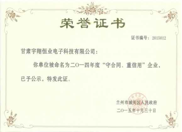 2012年度守合同重信用荣誉证书