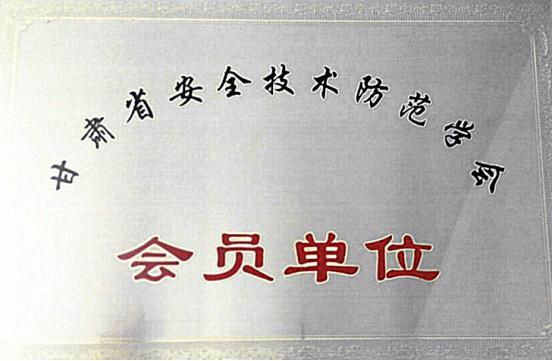 甘肃省安防技术学会会员单位
