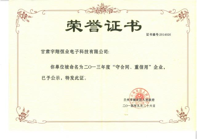 2013年度守合同重信用荣誉证书