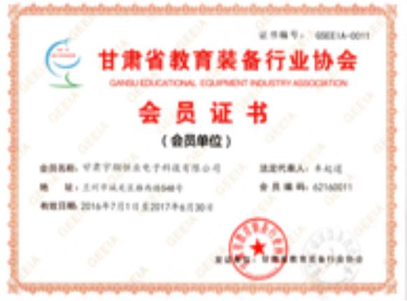 甘肃省教育装备行业会员证书