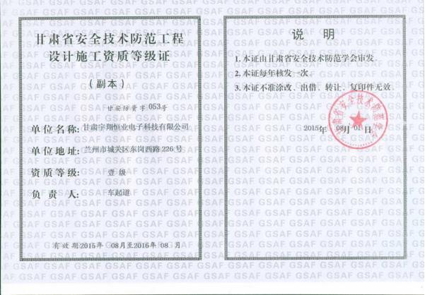 安防施工等级证书