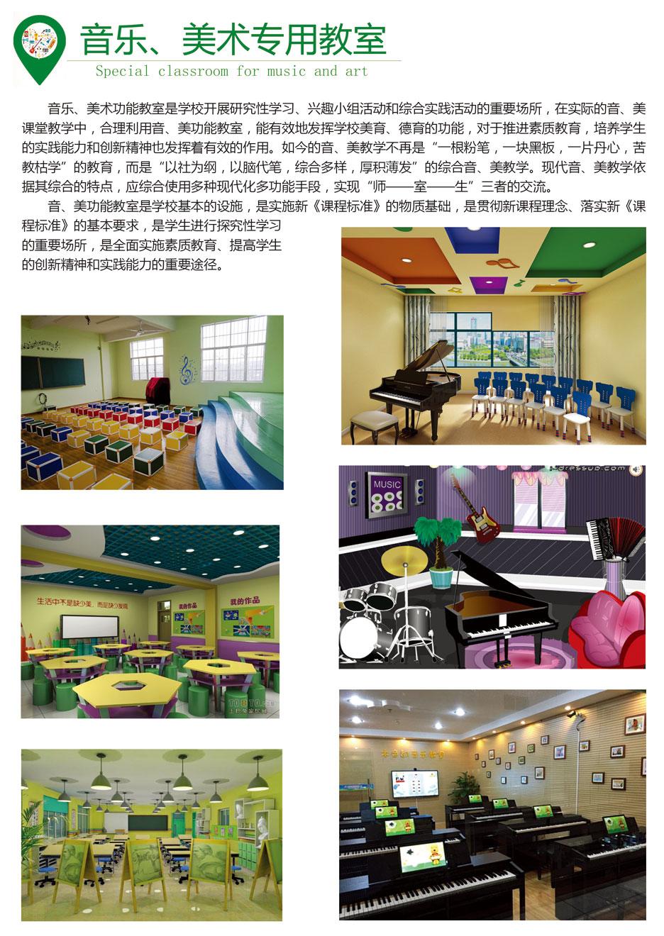 音乐、美术专用教室