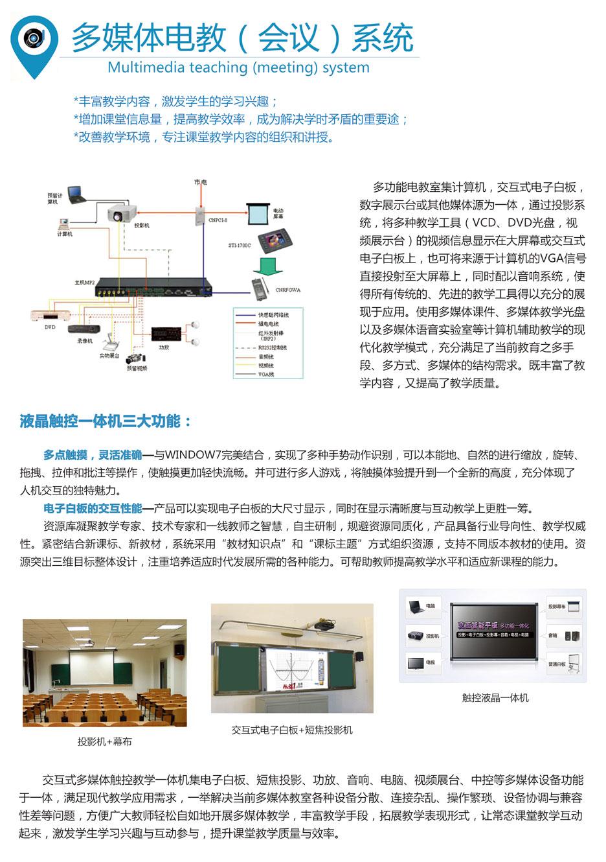 多媒体电教(会议)系统