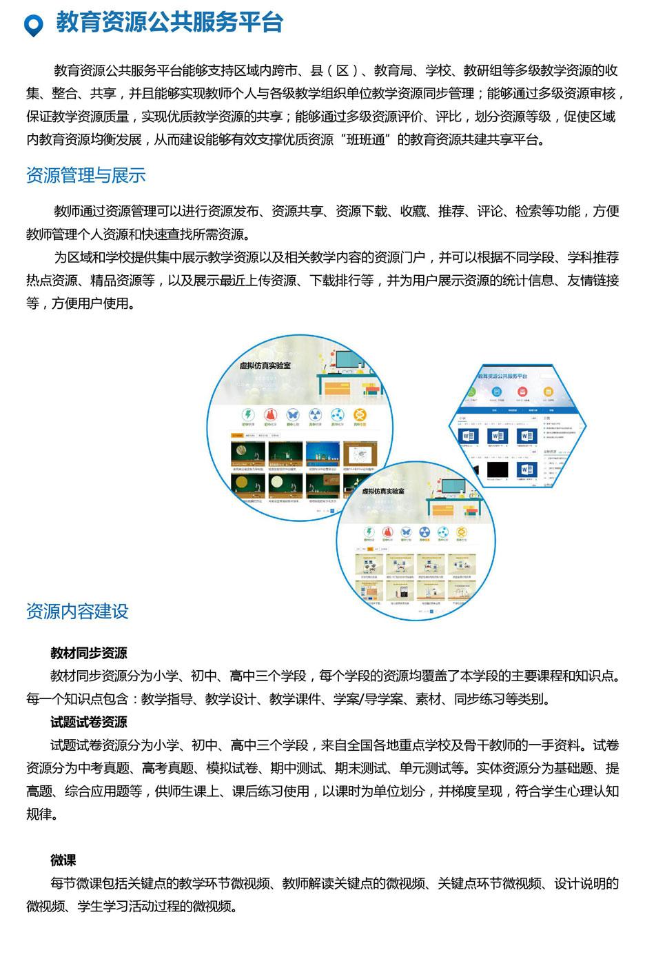 教育资源公共服务平台