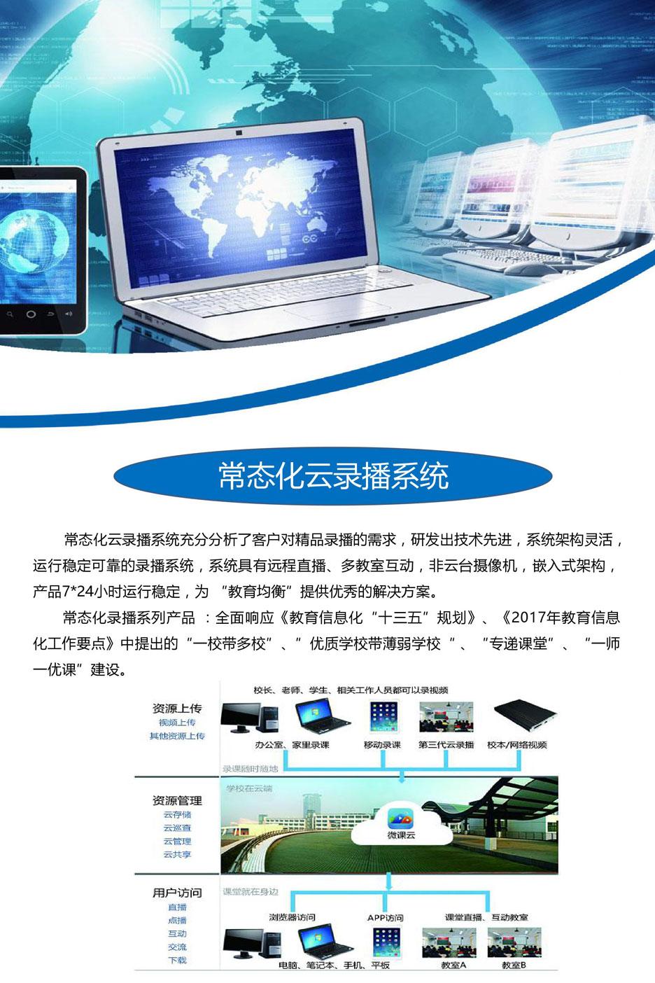 常态化万博网页版注册系统