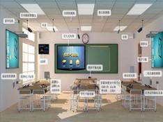 智慧教室(普教)